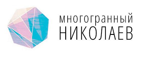 Mnogogranny_Nikolaev