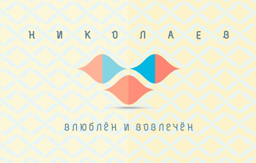 nikolaev_dnk
